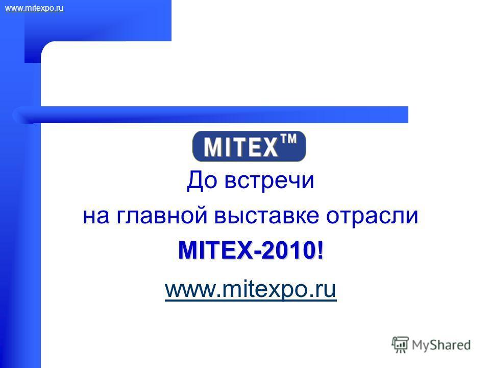 www.mitexpo.ru До встречи на главной выставке отраслиMITEX-2010! www.mitexpo.ru