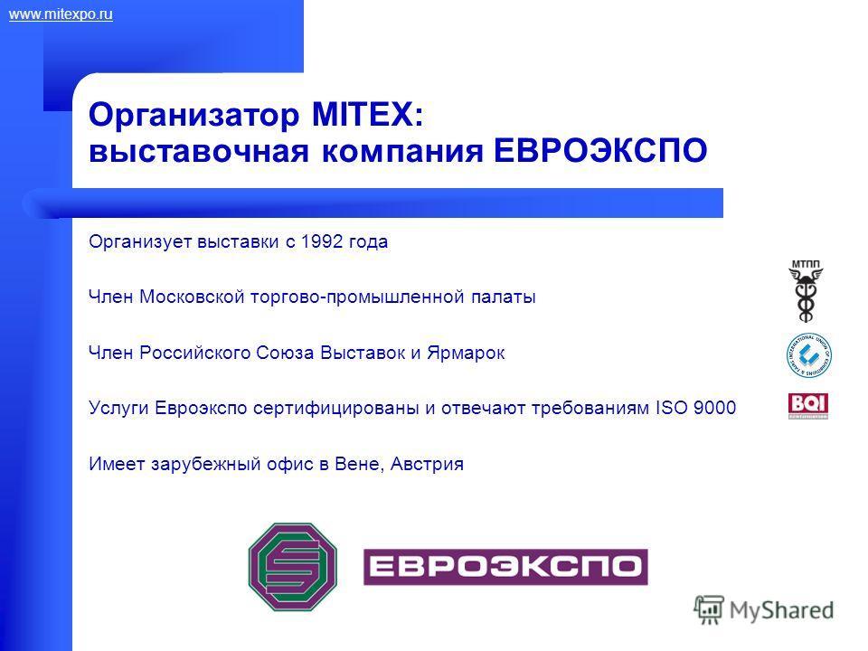 www.mitexpo.ru Организатор MITEX: выставочная компания ЕВРОЭКСПО Организует выставки с 1992 года Член Московской торгово-промышленной палаты Член Российского Союза Выставок и Ярмарок Услуги Евроэкспо сертифицированы и отвечают требованиям ISO 9000 Им