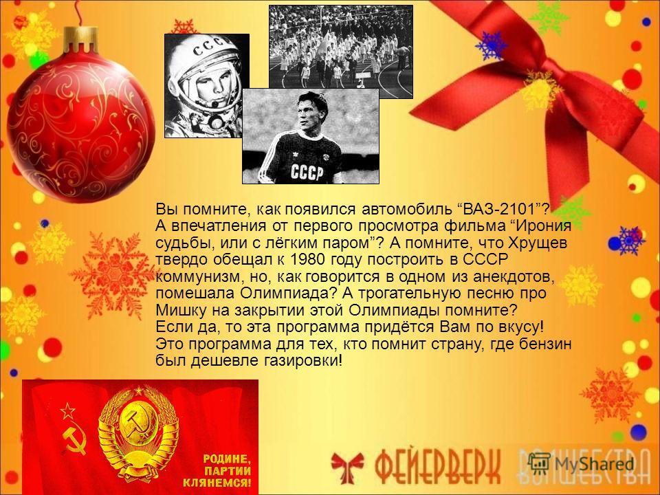 Вы помните, как появился автомобиль ВАЗ-2101? А впечатления от первого просмотра фильма Ирония судьбы, или с лёгким паром? А помните, что Хрущев твердо обещал к 1980 году построить в СССР коммунизм, но, как говорится в одном из анекдотов, помешала Ол