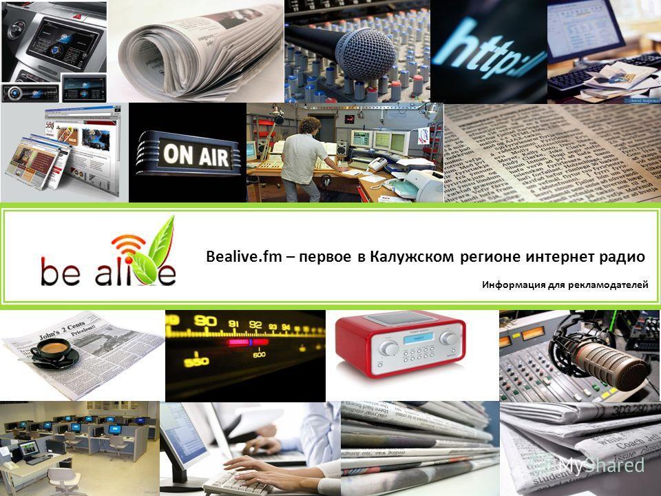 Bealive.fm – первое в Калужском регионе интернет радио Информация для рекламодателей