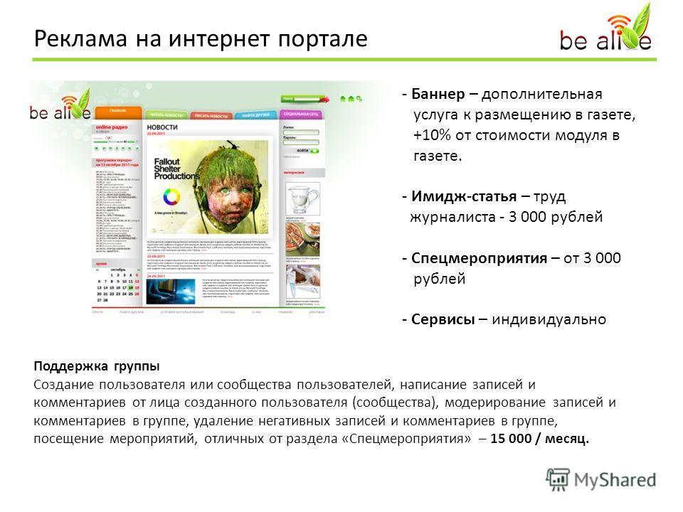 Реклама на интернет портале Поддержка группы Создание пользователя или сообщества пользователей, написание записей и комментариев от лица созданного пользователя (сообщества), модерирование записей и комментариев в группе, удаление негативных записей