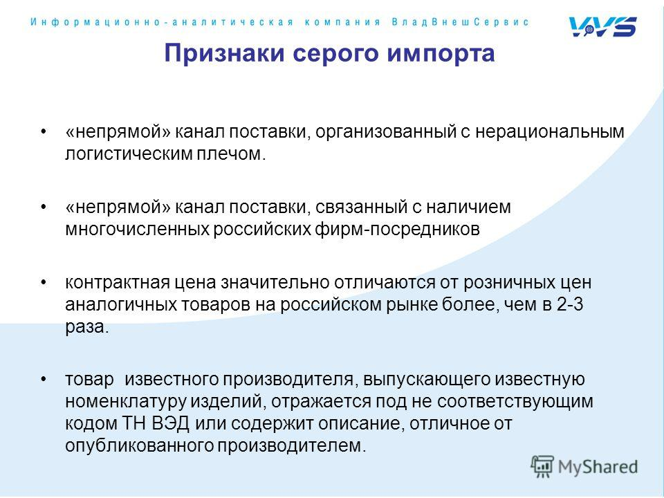 «непрямой» канал поставки, организованный с нерациональным логистическим плечом. «непрямой» канал поставки, связанный с наличием многочисленных российских фирм-посредников контрактная цена значительно отличаются от розничных цен аналогичных товаров н