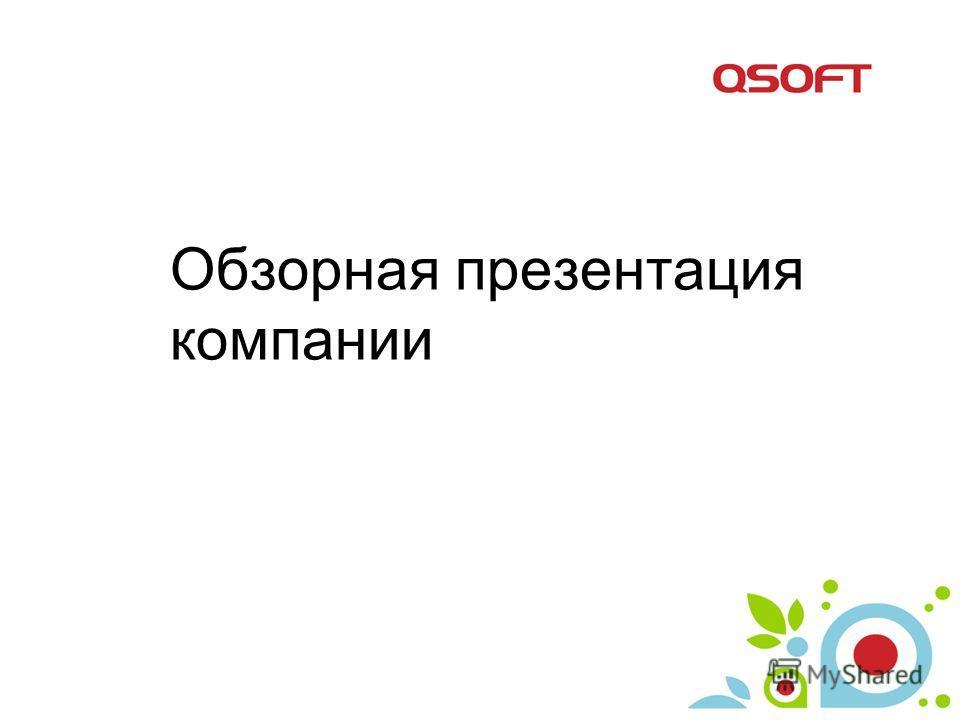 Обзорная презентация компании