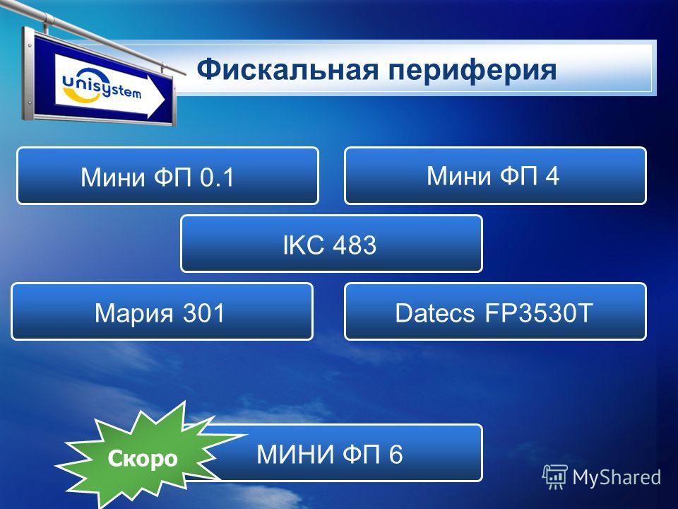 LOGO Фискальная периферия Мини ФП 0.1 Мини ФП 4 IKC 483Мария 301Datecs FP3530T МИНИ ФП 6 Скоро