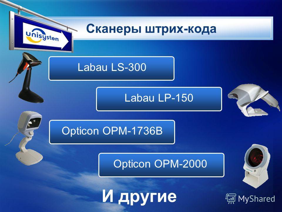 LOGO Сканеры штрих-кода Labau LS-300 Opticon OPM-1736B Labau LP-150 Opticon OPM-2000 И другие