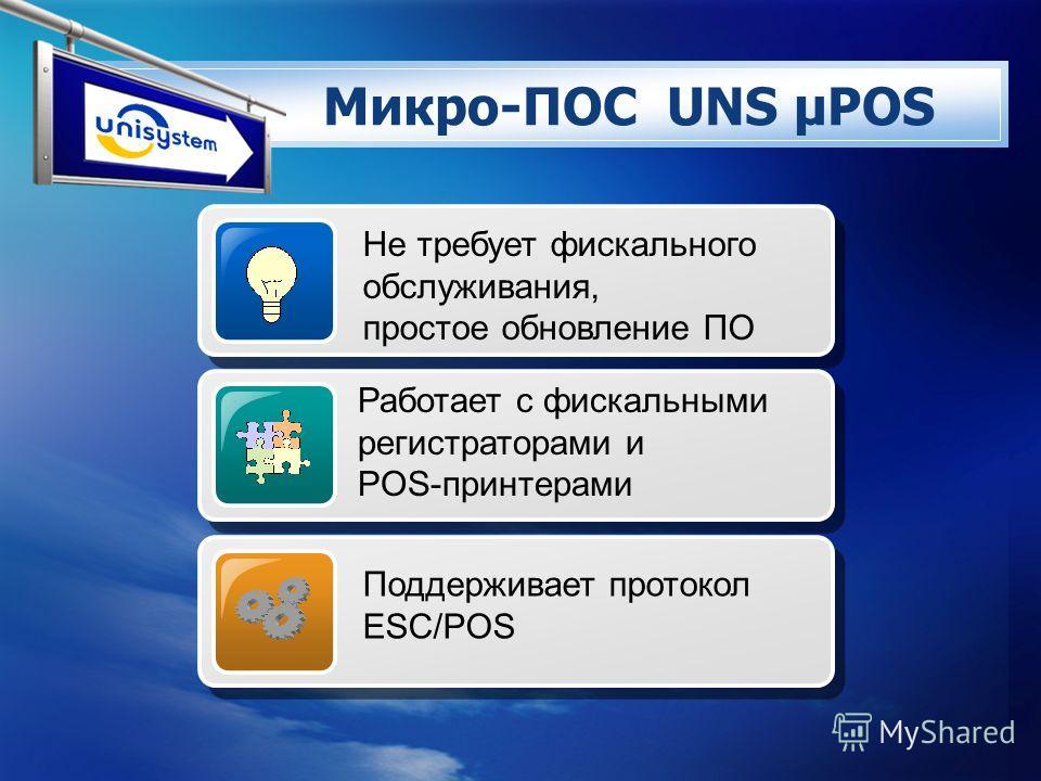 LOGO Микро-ПОС UNS µPOS Не требует фискального обслуживания, простое обновление ПО Поддерживает протокол ESC/POS Работает с фискальными регистраторами и POS-принтерами