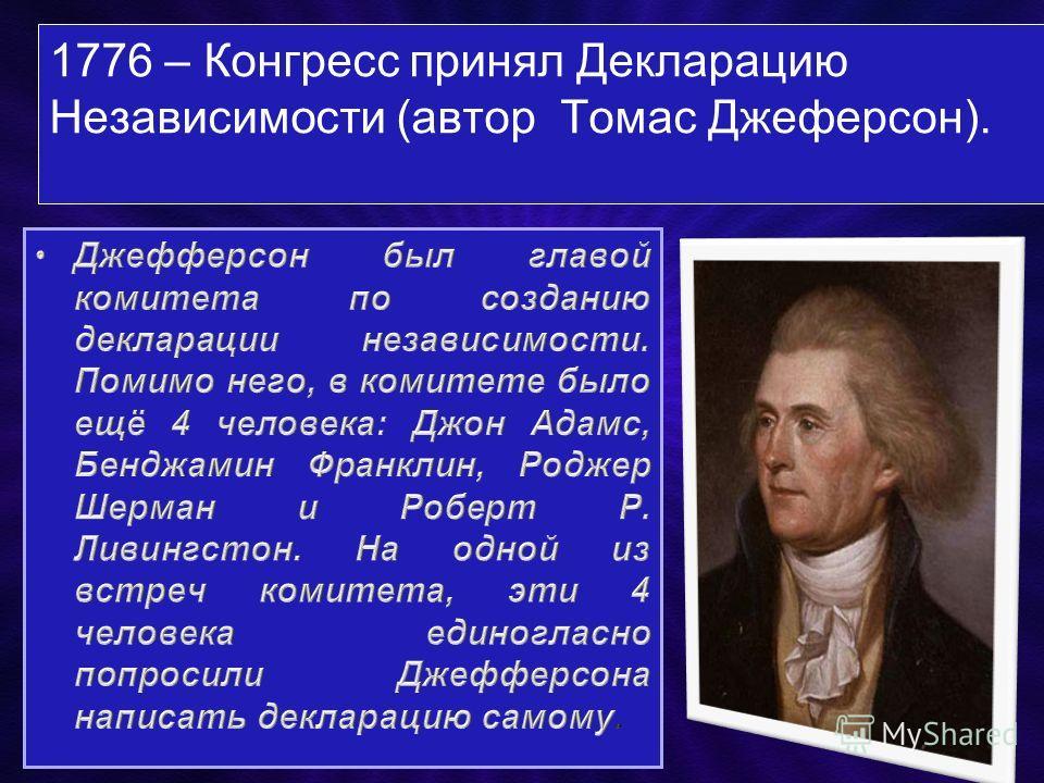1776 – Конгресс принял Декларацию Независимости (автор Томас Джеферсон).
