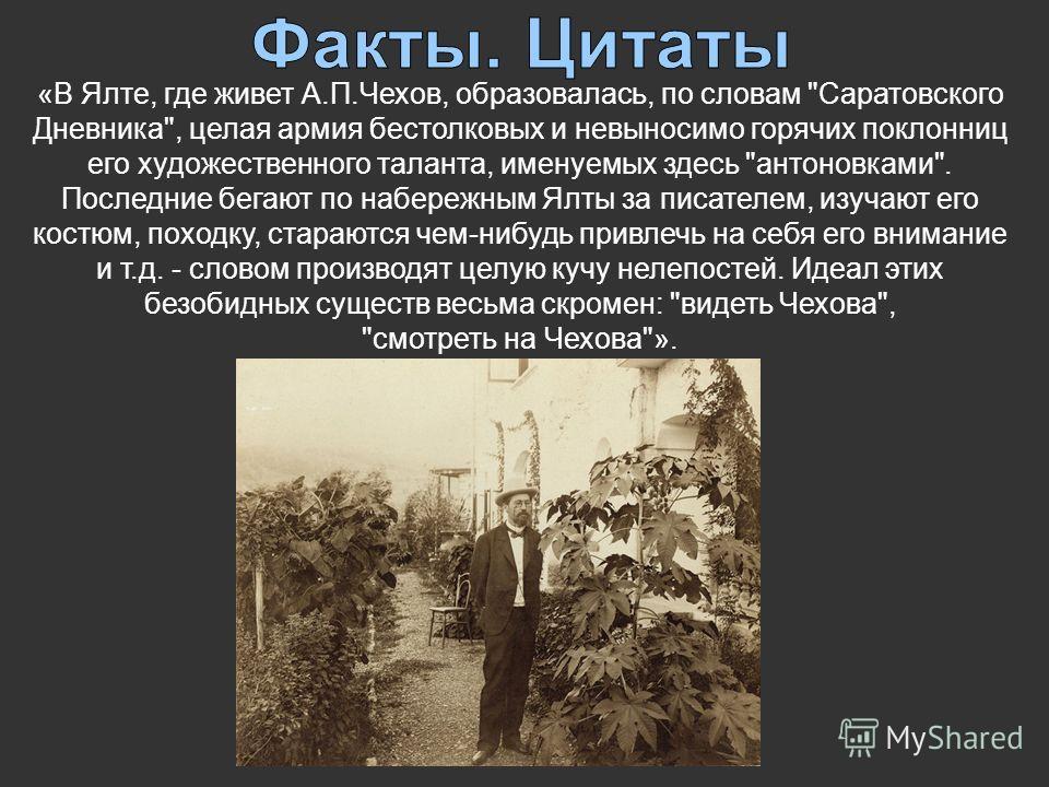 «В Ялте, где живет А.П.Чехов, образовалась, по словам