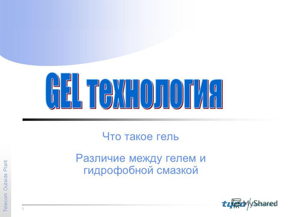1 Telecom Outside Plant Что такое гель Различие между гелем и гидрофобной смазкой