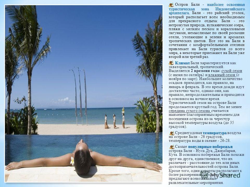 наиболее освоенная туристическая зона Индонезийского архипелага. Остров Бали - наиболее освоенная туристическая зона Индонезийского архипелага. Бали - это райский уголок, который располагает всем необходимым для прекрасного отдыха: Бали - это нетрону