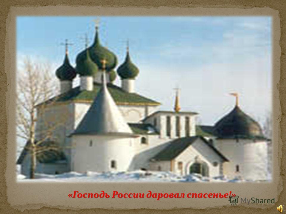 «Господь России даровал спасенье!»