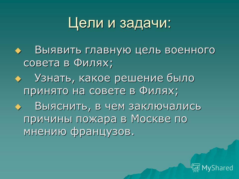 «Совет в Филях. Пожар Москвы» Авторы: Рычагова Валентина Элерт Татьяна