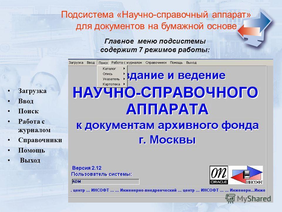 Главное меню подсистемы содержит 7 режимов работы: Загрузка Ввод Поиск Работа с журналом Справочники Помощь Выход Подсистема «Научно-справочный аппарат» для документов на бумажной основе