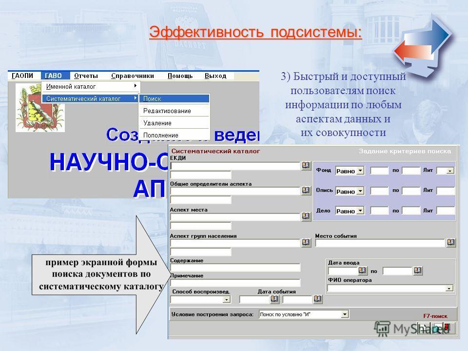 Эффективность подсистемы: 3) Быстрый и доступный пользователям поиск информации по любым аспектам данных и их совокупности