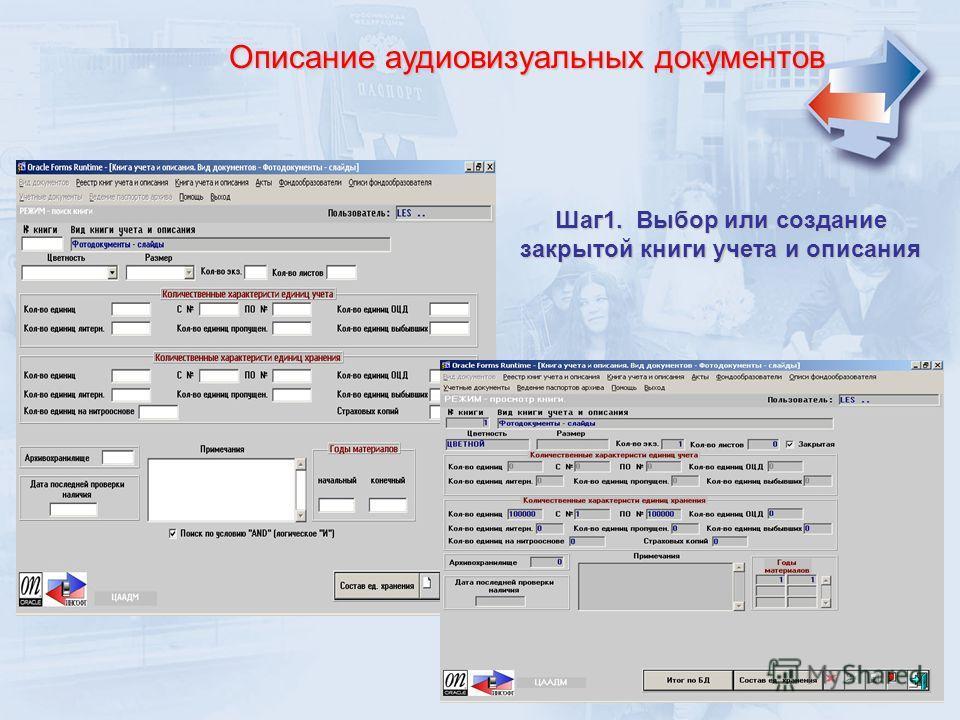 Шаг1. Выбор или создание закрытой книги учета и описания Описание аудиовизуальных документов