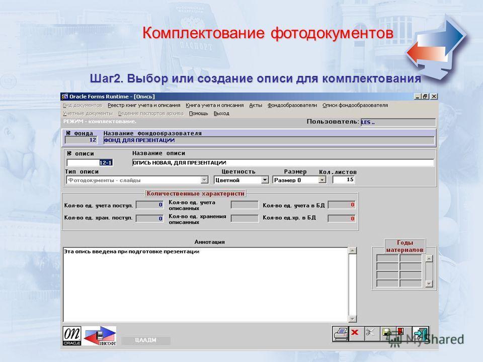 Комплектование фотодокументов Шаг2. Выбор или создание описи для комплектования