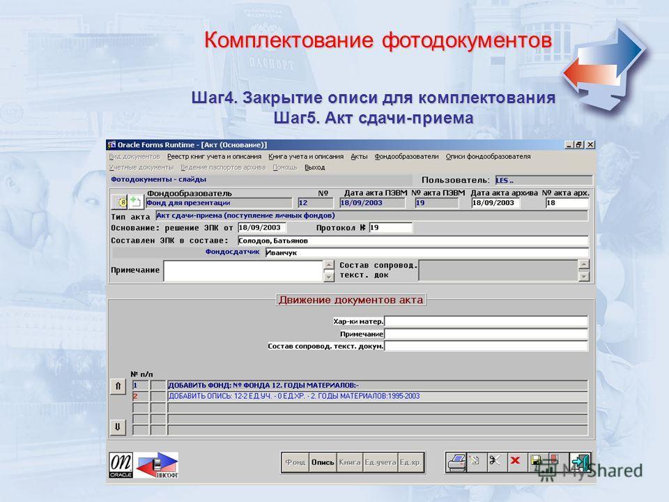 Комплектование фотодокументов Шаг4. Закрытие описи для комплектования Шаг5. Акт сдачи-приема