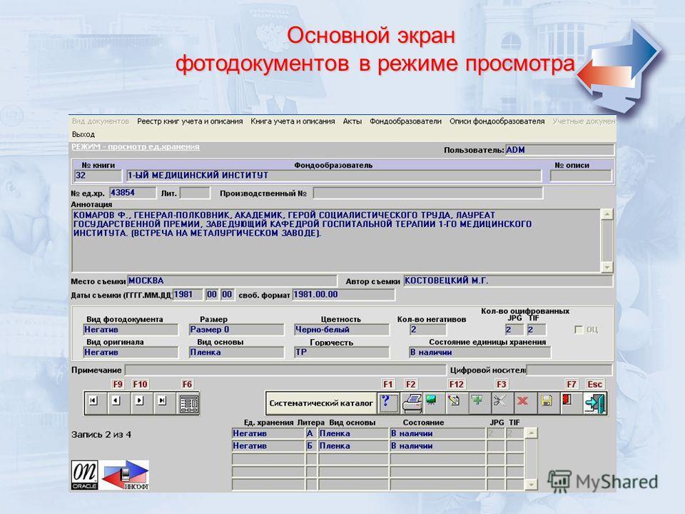 Основной экран фотодокументов в режиме просмотра