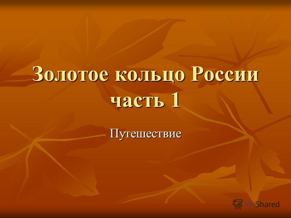 Золотое кольцо России часть 1 Путешествие