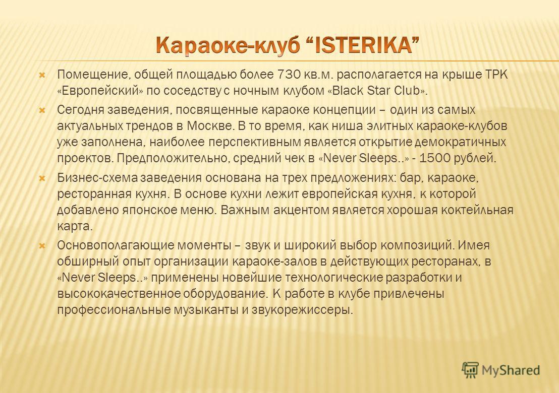 Помещение, общей площадью более 730 кв.м. располагается на крыше ТРК «Европейский» по соседству с ночным клубом «Black Star Club». Сегодня заведения, посвященные караоке концепции – один из самых актуальных трендов в Москве. В то время, как ниша элит