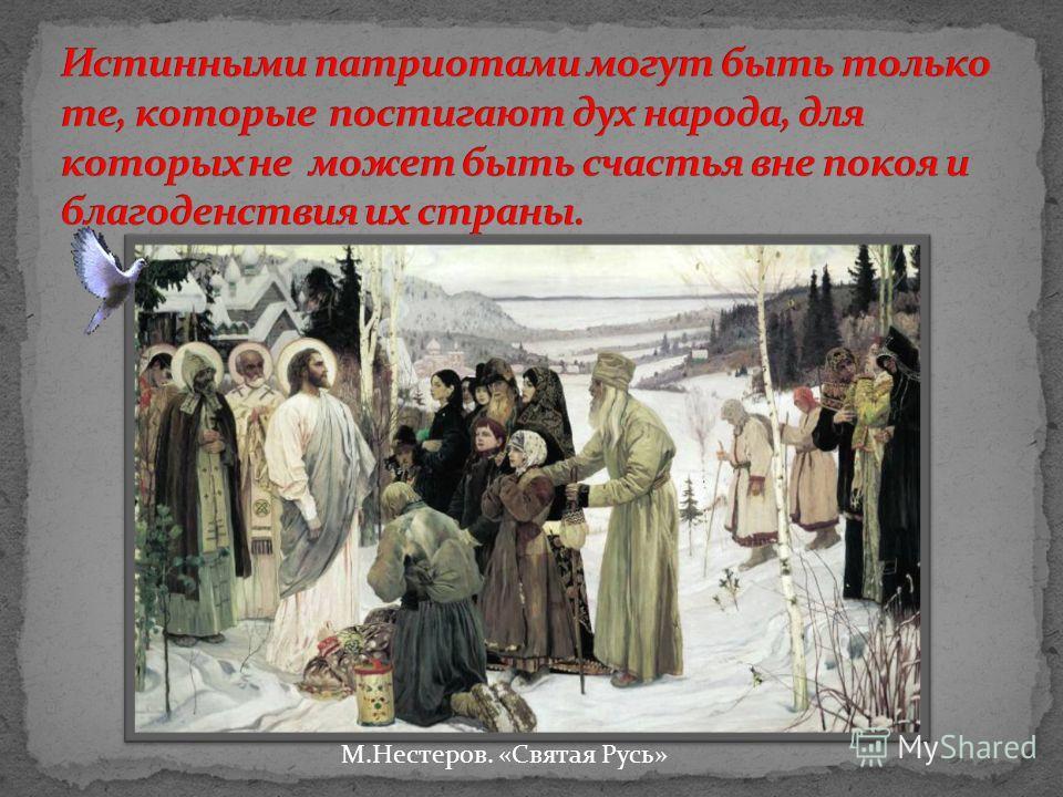 М.Нестеров. «Святая Русь»