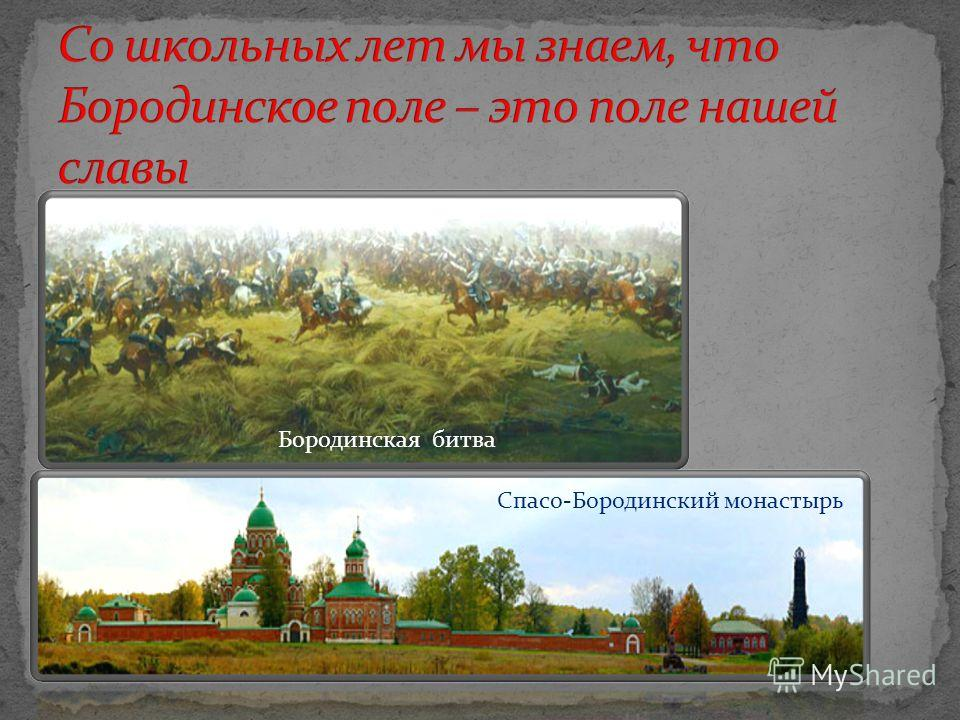 Бородинская битва Спасо-Бородинский монастырь