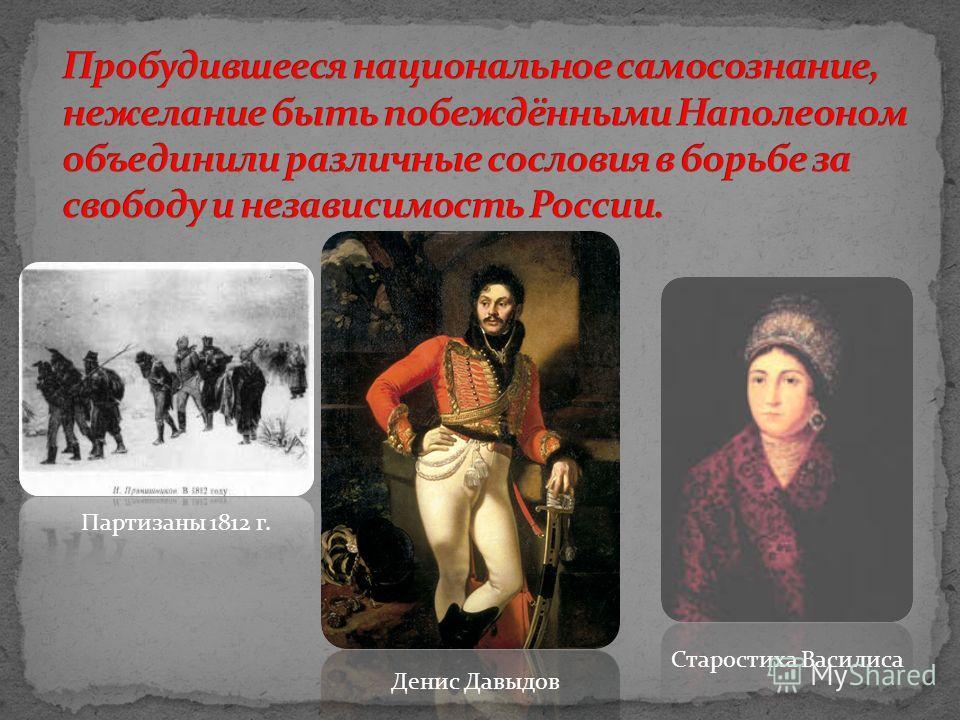 Денис Давыдов Старостиха Василиса Партизаны 1812 г.