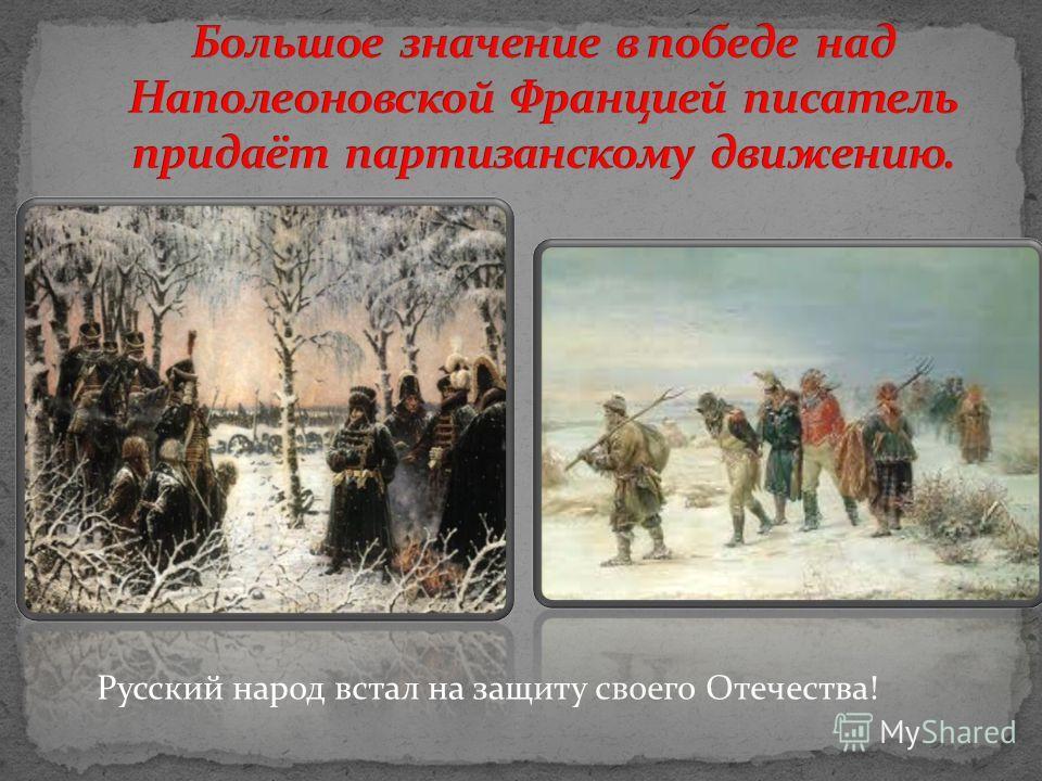 Русский народ встал на защиту своего Отечества!