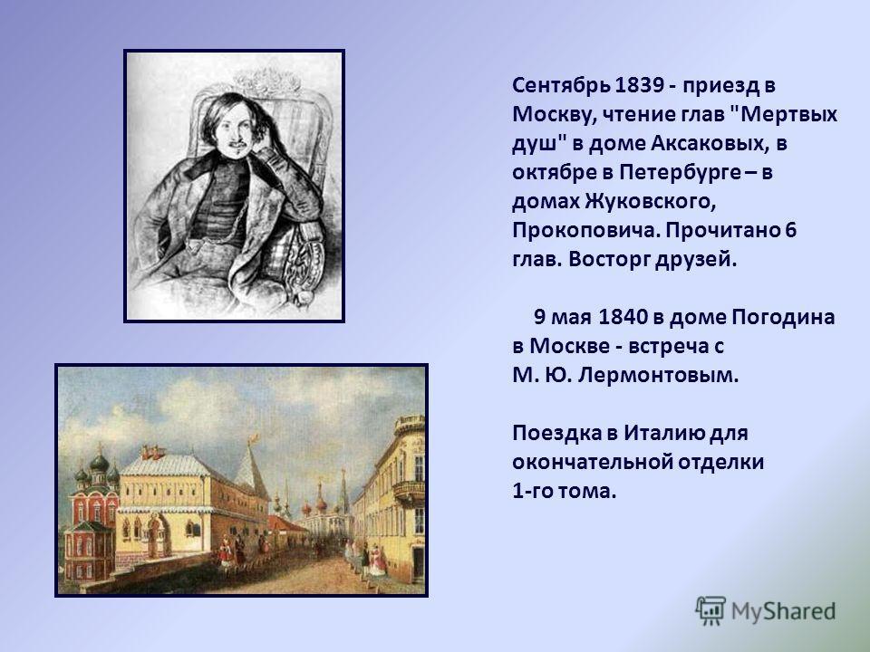 Сентябрь 1839 - приезд в Москву, чтение глав