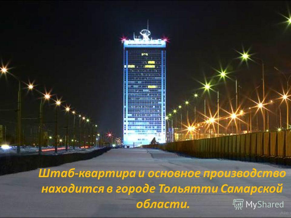 Штаб-квартира и основное производство находится в городе Тольятти Самарской области.