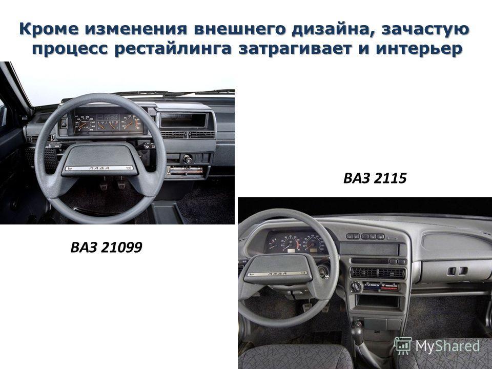 Кроме изменения внешнего дизайна, зачастую процесс рестайлинга затрагивает и интерьер ВАЗ 21099 ВАЗ 2115
