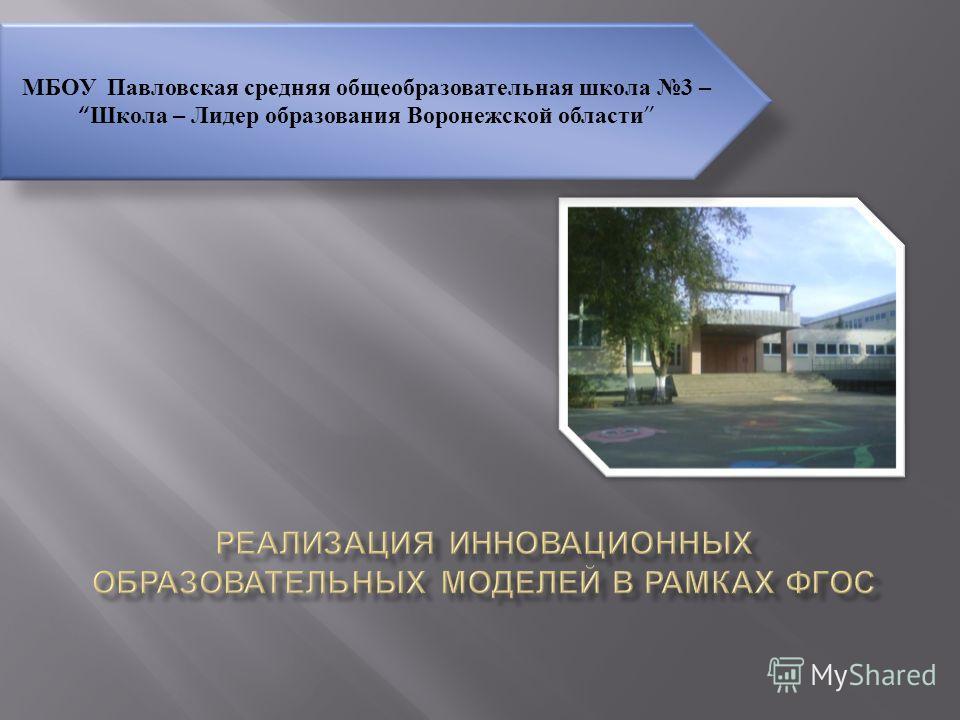 МБОУ Павловская средняя общеобразовательная школа 3 –Школа – Лидер образования Воронежской области