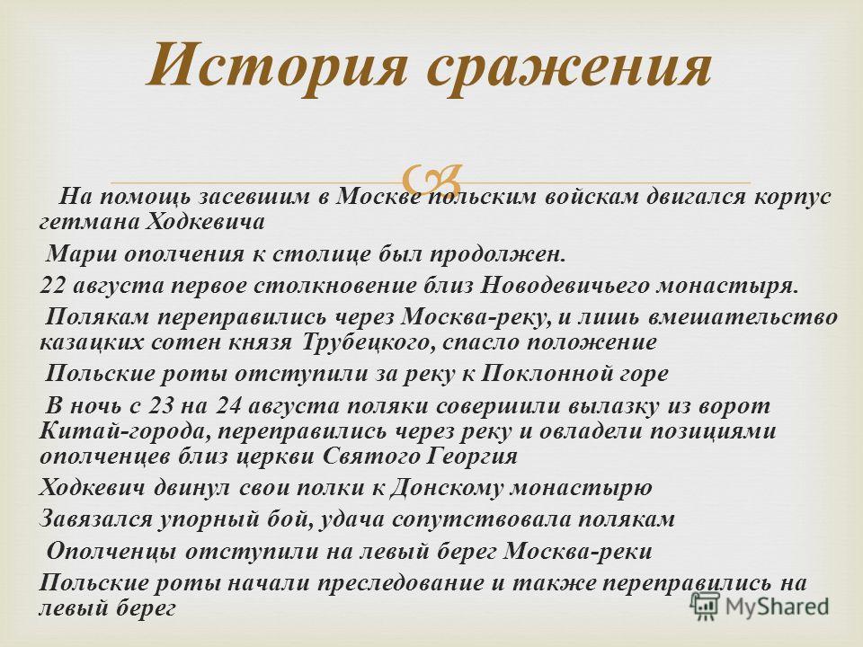 На помощь засевшим в Москве польским войскам двигался корпус гетмана Ходкевича Марш ополчения к столице был продолжен. 22 августа первое столкновение близ Новодевичьего монастыря. Полякам переправились через Москва - реку, и лишь вмешательство казацк