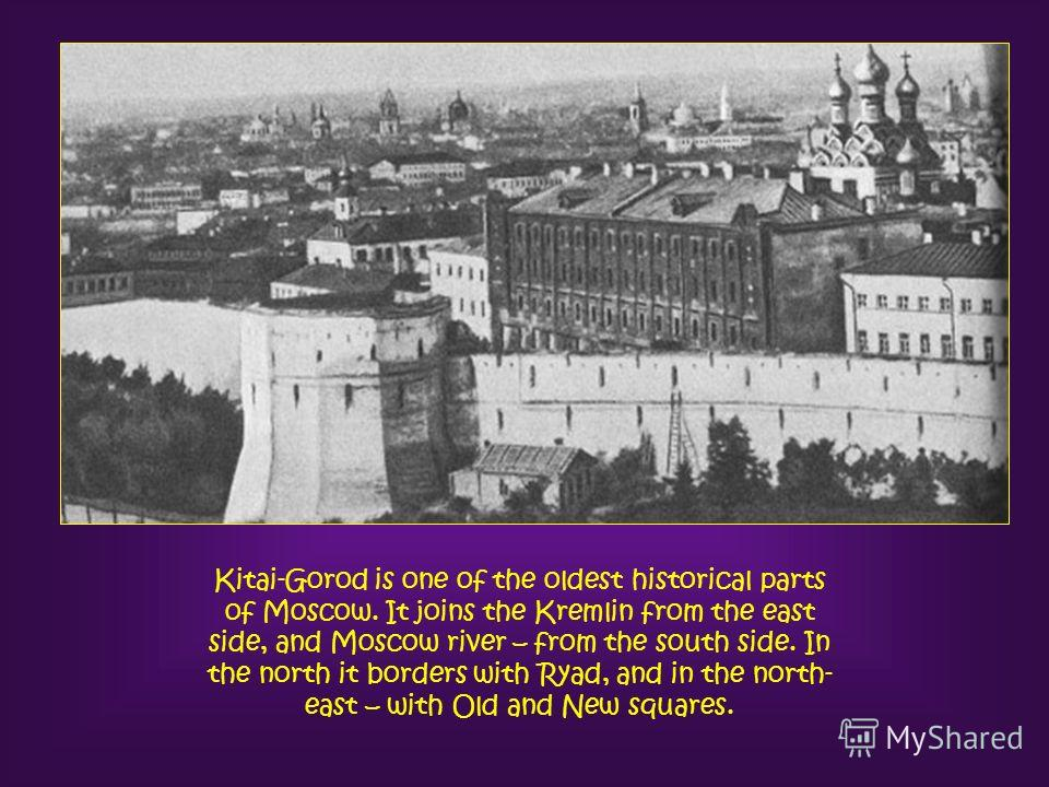 Kitai-Gorod is one of the oldest historical parts of Moscow. It joins the Kremlin from the east side, and Moscow river – from the south side. In the north it borders with Ryad, and in the north- east – with Old and New squares.