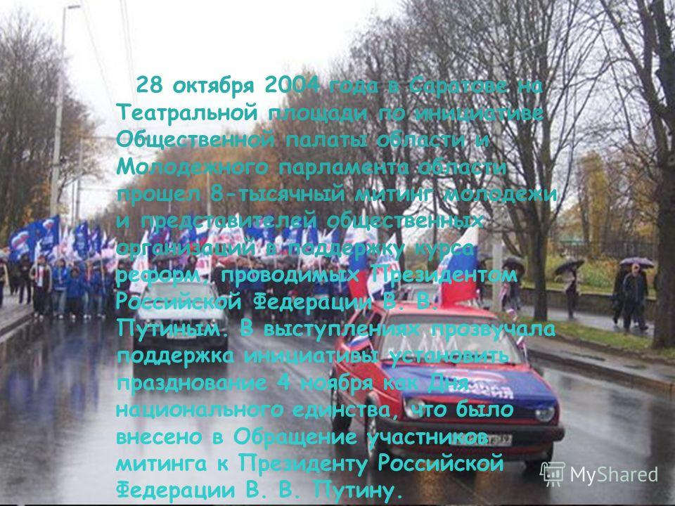 28 октября 2004 года в Саратове на Театральной площади по инициативе Общественной палаты области и Молодежного парламента области прошел 8-тысячный митинг молодежи и представителей общественных организаций в поддержку курса реформ, проводимых Президе