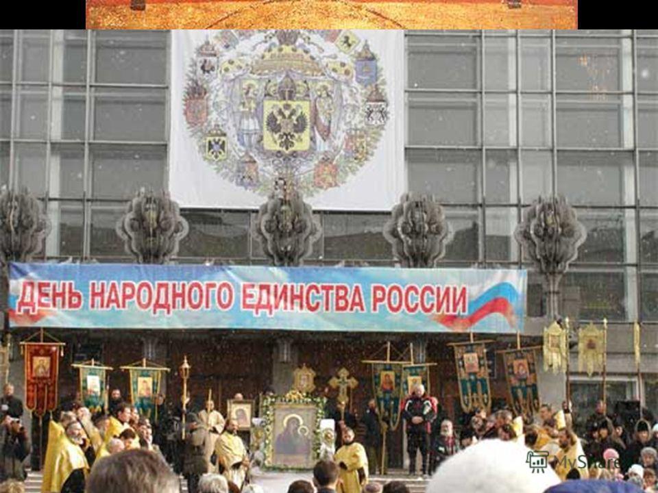 В 1649 году указом царя Алексея Михайловича день Казанской иконы Божией Матери, 22 октября (по старому стилю), был объявлен государственным праздником, который праздновался в течение столетий до 1917 года. Cогласно Православному церковному календарю