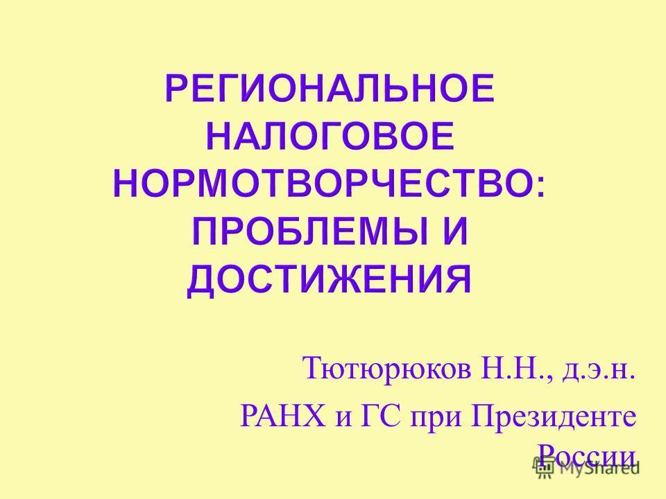 Тютюрюков Н. Н., д. э. н. РАНХ и ГС при Президенте России