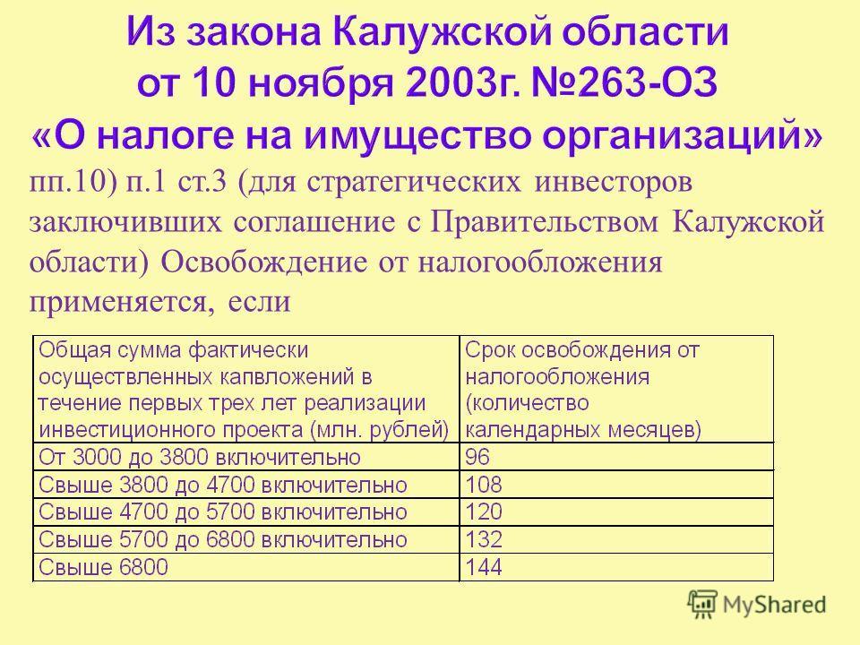 пп.10) п.1 ст.3 ( для стратегических инвесторов заключивших соглашение с Правительством Калужской области ) Освобождение от налогообложения применяется, если