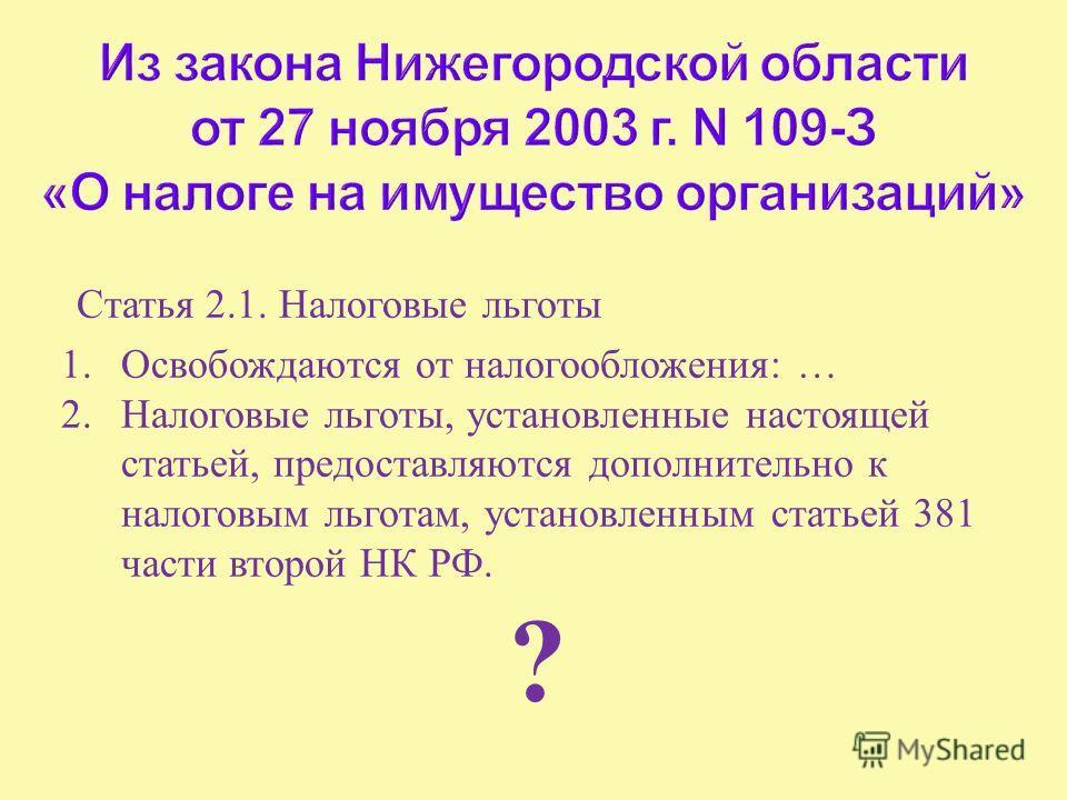 Статья 2.1. Налоговые льготы 1.Освобождаются от налогообложения : … 2.Налоговые льготы, установленные настоящей статьей, предоставляются дополнительно к налоговым льготам, установленным статьей 381 части второй НК РФ. ?