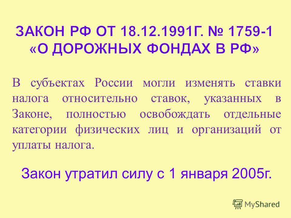 В субъектах России могли изменять ставки налога относительно ставок, указанных в Законе, полностью освобождать отдельные категории физических лиц и организаций от уплаты налога. Закон утратил силу с 1 января 2005 г.