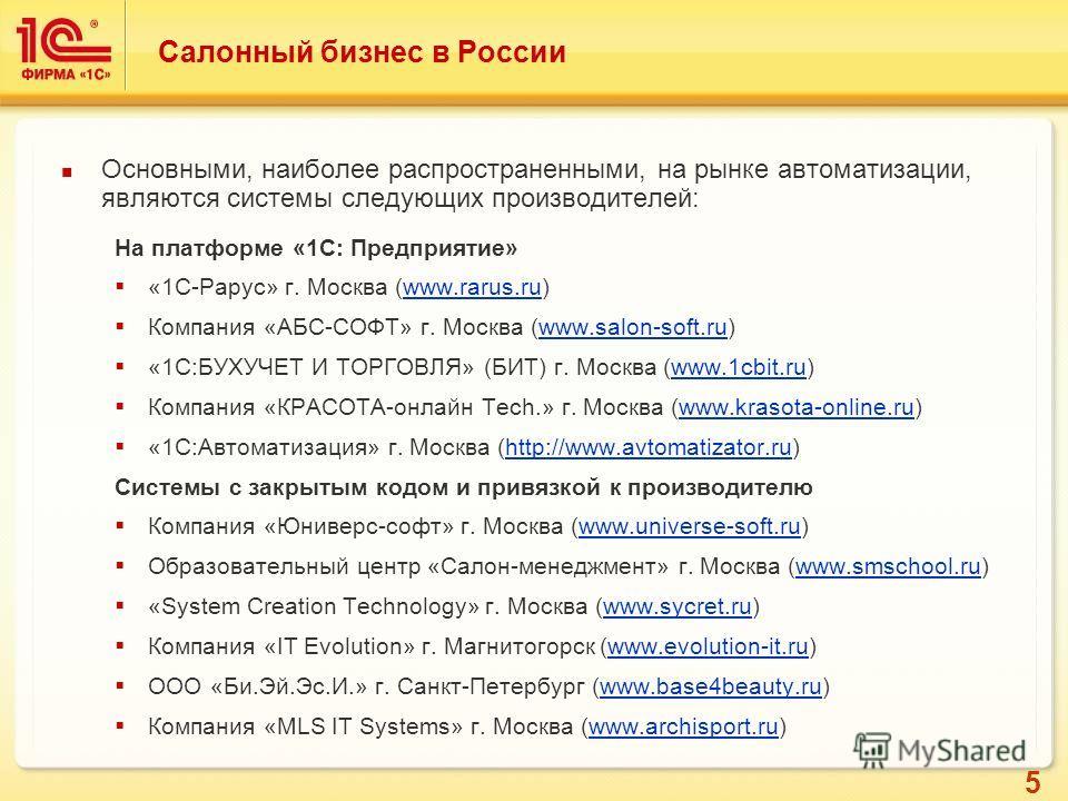5 Основными, наиболее распространенными, на рынке автоматизации, являются системы следующих производителей: На платформе «1С: Предприятие» «1С-Рарус» г. Москва (www.rarus.ru)www.rarus.ru Компания «АБС-СОФТ» г. Москва (www.salon-soft.ru)www.salon-soft