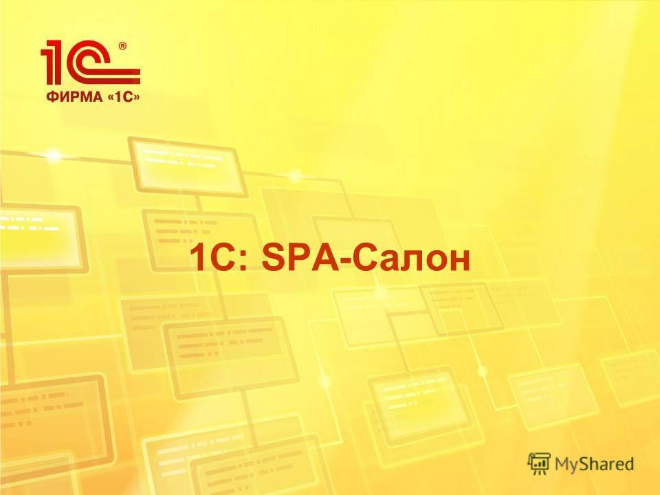 1С: SPA-Салон