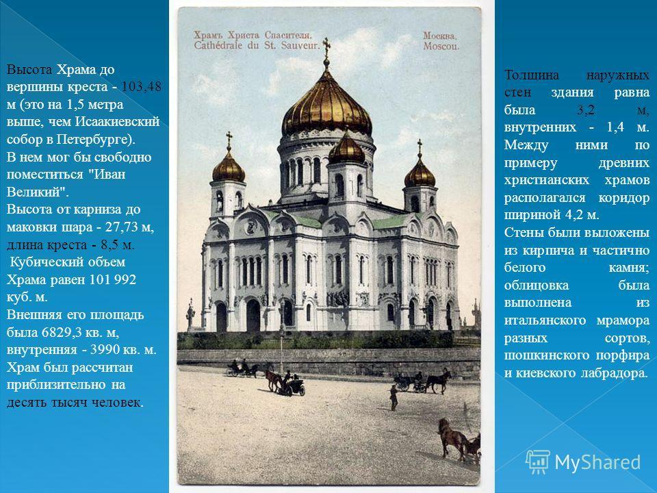 Высота Храма до вершины креста - 103,48 м (это на 1,5 метра выше, чем Исаакиевский собор в Петербурге). В нем мог бы свободно поместиться