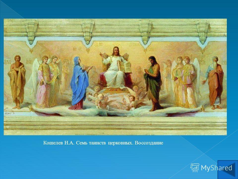Кошелев Н.А. Семь таинств церковных. Воссоздание