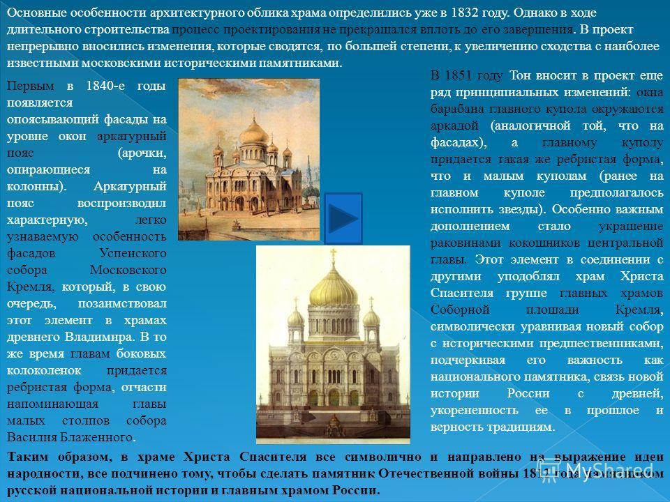 Основные особенности архитектурного облика храма определились уже в 1832 году. Однако в ходе длительного строительства процесс проектирования не прекращался вплоть до его завершения. В проект непрерывно вносились изменения, которые сводятся, по больш