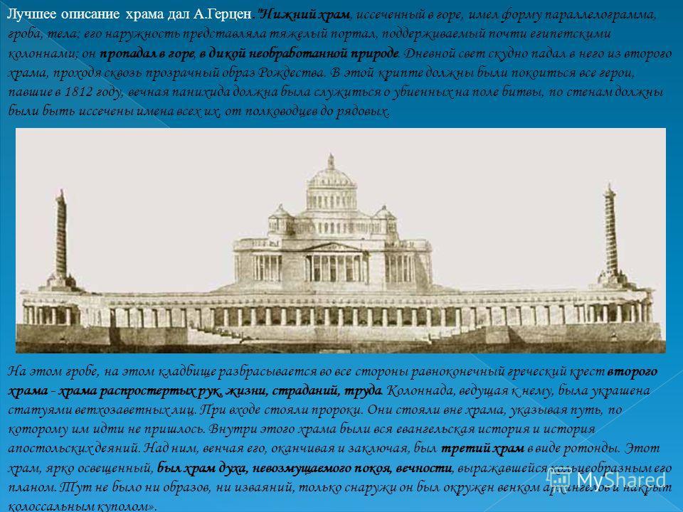 Лучшее описание храма дал А.Герцен.