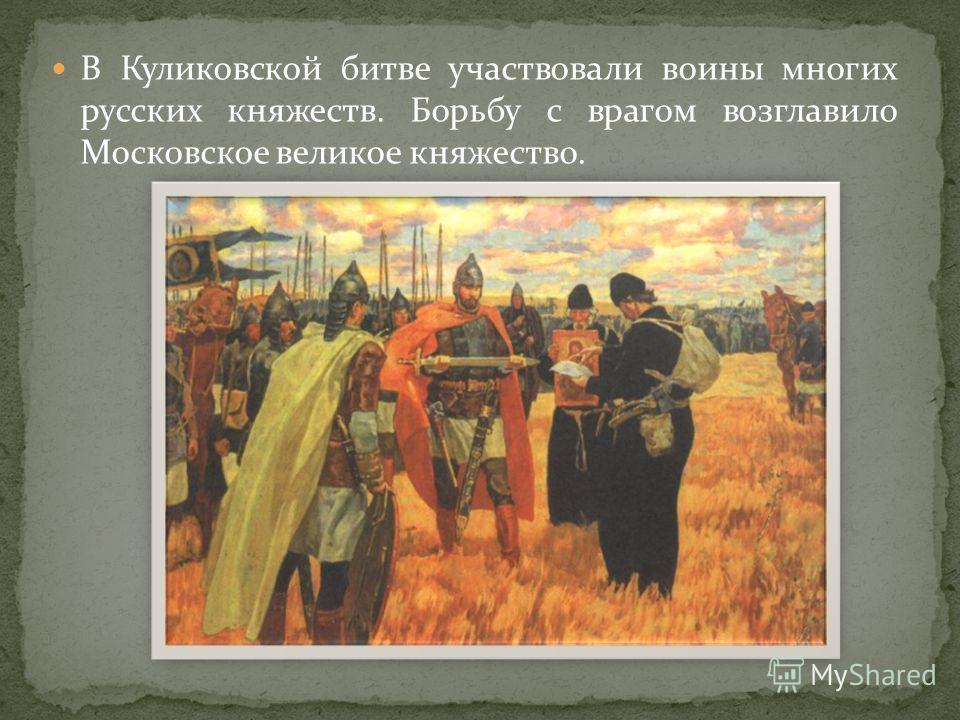 В Куликовской битве участвовали воины многих русских княжеств. Борьбу с врагом возглавило Московское великое княжество.