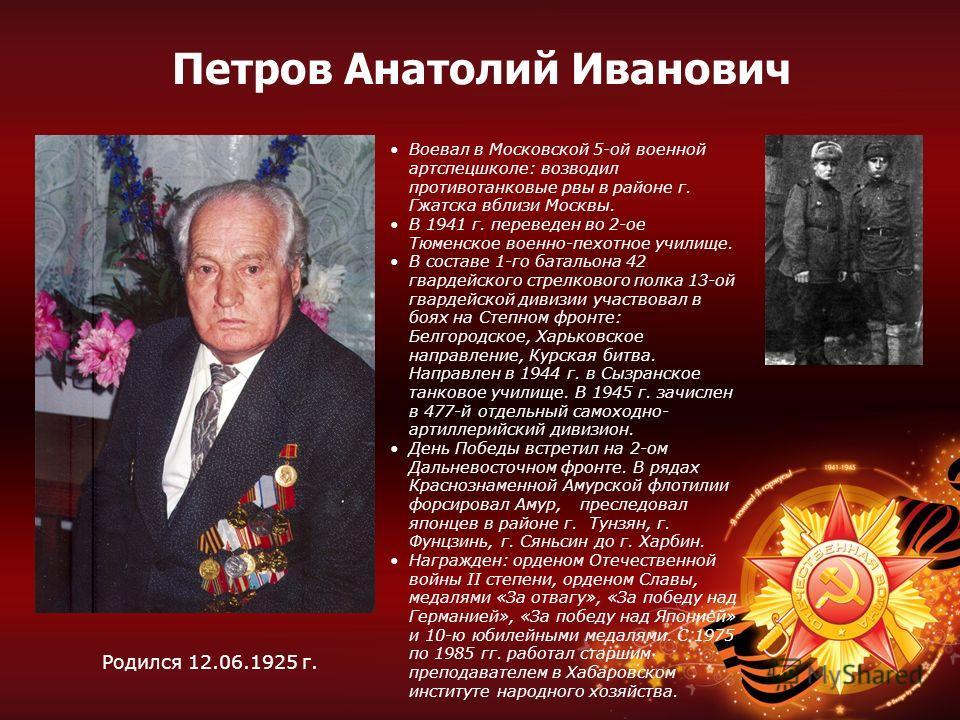 Призван в армию в 1941 г. Воевал на Западном фронте, командир огневого взвода 913-го гаубичного полка, командир взвода управления, командир взвода полковой артиллерии, ранен, направлен на 3-й Белорусский фронт, снова ранен, прослужил до 1946 г. в зап