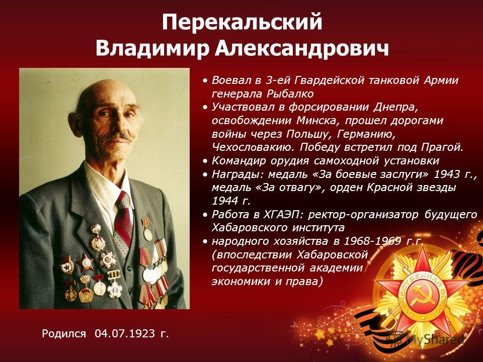 Воевал в Московской 5-ой военной артспецшколе: возводил противотанковые рвы в районе г. Гжатска вблизи Москвы. В 1941 г. переведен во 2-ое Тюменское военно-пехотное училище. В составе 1-го батальона 42 гвардейского стрелкового полка 13-ой гвардейской