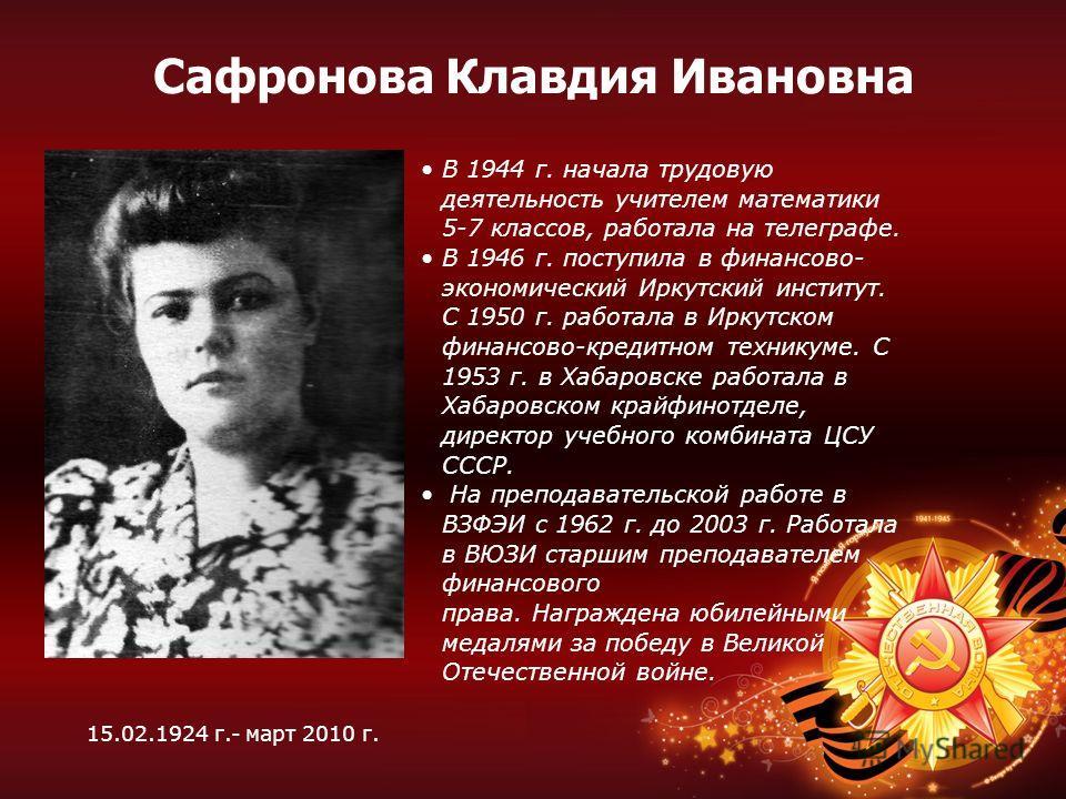 В 1941 г. поступила в училище связи 7 г.Хабаровска. С 1942 г. обрабатывала шифровки в спецотделе центрального телеграфа г. Хабаровска. С 1947 по 1950 гг. работала в штабе Восточно-Сибирского военного округа телеграфисткой ТОДО (в дальнейшем служила в